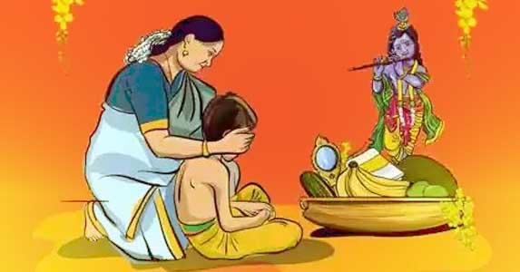 Vishu Kani